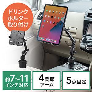 車載タブレットアーム(ドリンクホルダー設置・iPad対応)