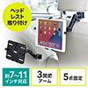 iPad・タブレット車載ヘッドレストアーム(後部座席向け・7~11インチ対応)