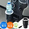 保温保冷対応車載ドリンクホルダー(シガーソケット・冷蔵庫・12V車専用・ペットボトル・アルミ・スチール缶対応・ブラック)