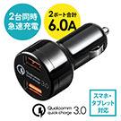 Quick Charge 3.0対応カーチャージャー(iPhone・スマートフォン・タブレット充電・USB2ポート・急速充電・シガーソケット・5V/3A・最大出力36W・12V/24V対応・ブラック)