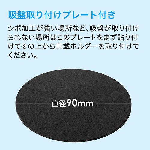 iPad・タブレット車載ホルダー(iPhone・スマートフォン・iPad・タブレット対応・ダッシュボード・吸盤取り付け)