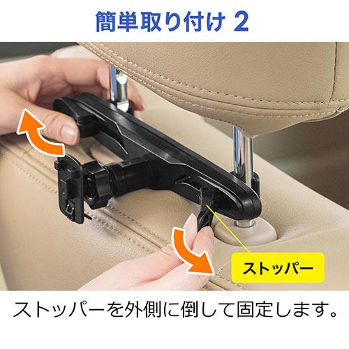 iPad・タブレット車載ヘッドレストホルダー(後部座席向け・iPhone・スマートフォン・iPad・タブレット対応)