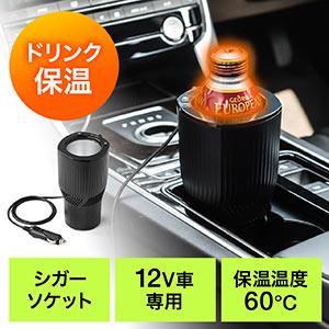 保温保冷車載ドリンクホルダー(シガーソケット・12V車専用・保冷・保温・ペットボトル・アルミ・スチール缶対応・ブラック)