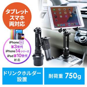 タブレット・スマートフォンホルダー(ドリンクホルダー・カップホルダー・角度調整・車載ホルダー・くねくねアーム・タブレット・スマートフォン)