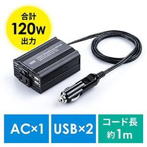 カーインバーター(ACコンセント・USB電源・120W・12V・アルミ筐体・2.4A USB充電対応・擬似正弦波)
