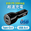 USB Type-Cカーチャージャー(USB PD18W対応・USB-IF認証・5V/2.4A・最大出力30W・急速充電・シガーソケット・12V/24V対応)