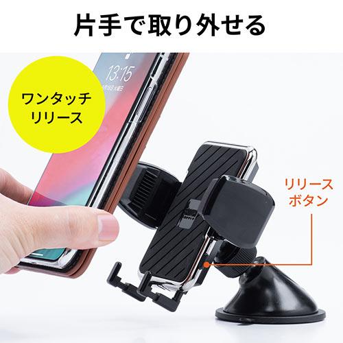 スマートフォン用車載ホルダー(手帳型対応・ワンタッチ取り外し・ダッシュボード・オートホールド・角度調整・ゲル吸盤・スマートフォン)