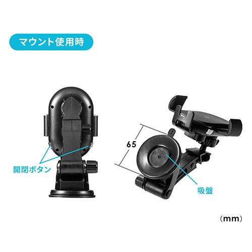 スマートフォン用車載ホルダー(自動開閉・オートホールド・Qi充電・ワイヤレス充電・吸盤取り付け・iPhone)