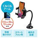 スマホホルダー(車載ホルダー・吸盤取り付け・フレキシブルアーム・iPhone・角度調整)