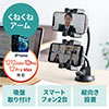 スマホホルダー(車載ホルダー・吸盤取り付け・フレキシブルアーム・2台取り付け・iPhone・角度調整)