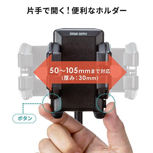 【テレワーク応援クーポン対象】スマホホルダー(車載ホルダー・吸盤取り付け・フレキシブルアーム・2台取り付け・iPhone・角度調整)