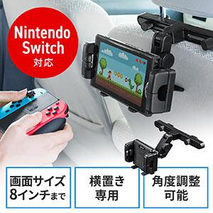 車載ヘッドレストホルダー(ヘッドレスト・タブレット・スマートフォン・Nintendo Switch・後部座席用・角度調整)