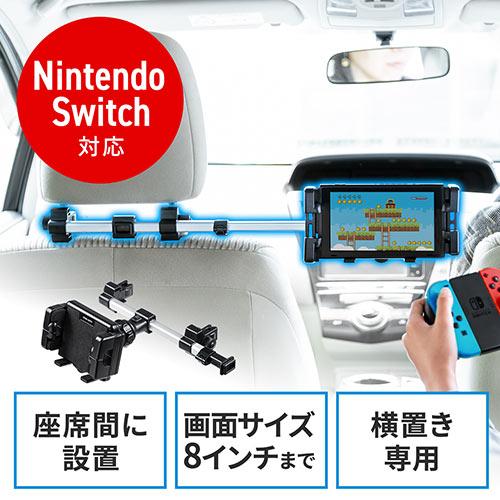 車載ヘッドレストホルダー(ヘッドレスト・タブレット・スマートフォン・Nintendo Switch・後部座席用・位置調整・角度調整)