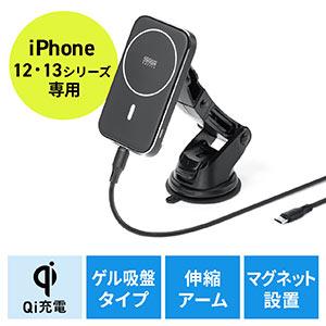 MagSafe対応 iPhone車載ホルダー Qi ワイヤレス充電 ダッシュボード 吹き出し口固定