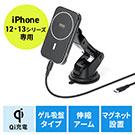 ワイヤレス充電ホルダー(吸盤式・Qi充電・Magsafe・ワイヤレス充電・iPhone12・iPhone12mini・iPhone12Pro・iPhone12ProMax)