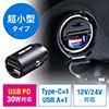 カーチャージャー(車載充電器・Type-C・Type-A・USB PD30W対応・5V/2.4A・急速充電・シガーソケット・12V/24V対応・コンパクト)