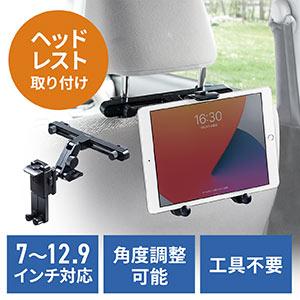 車載ヘッドレストホルダー(ヘッドレスト・タブレット・後部座席用・動画視聴・角度調整・車載ホルダー・iPad・7インチ・12.9インチ)
