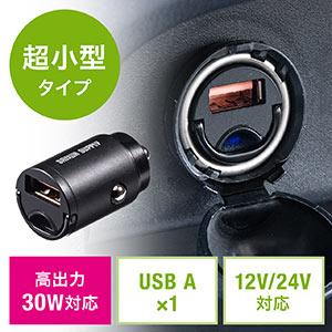 カーチャージャー 車載充電器 Type-A×1 30W対応 5V/2.4A 急速充電 シガーソケット 12V/24V対応 コンパクト