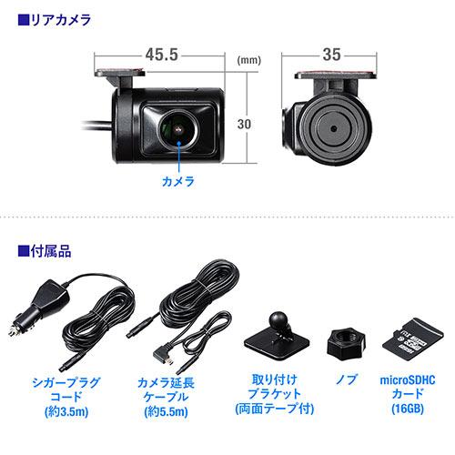 ドライブレコーダー(ドラレコ・前後カメラ・SONY STARVIS搭載・2カメラ・フルHD撮影・専用ソフト)