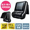 ドライブレコーダー(ドラレコ・フロントカメラ・車内カメラ・SONY STARVIS搭載・2カメラ・フルHD撮影・専用ソフト)