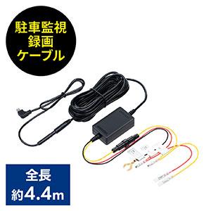 駐車監視録画ケーブル(200-CARD002専用ケーブル)