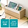 ケーブル・配線ボックス(スマホスタンド機能・充電ステーション・木目柄・ライトブラウン)