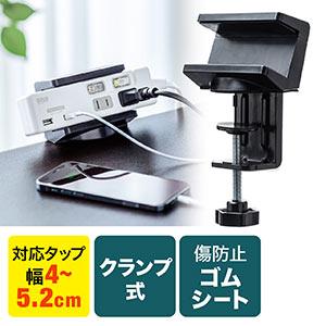 電源タップホルダー(机に固定・クランプ式・ブラック)