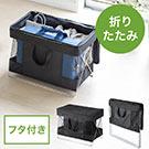 フリーアドレス荷物置き 荷物入れ 折りたたみ式 カバン収納 収納ボックス 蓋付き ブラック