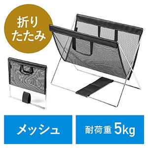 荷物収納ボックス(荷物入れ・カバン入れ・机下収納・テレワーク・メッシュ・折りたたみ可能・ブラック)