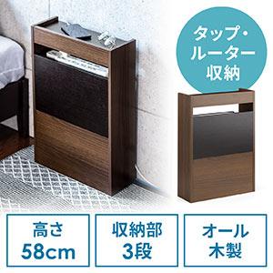 ケーブルボックス(タップボックス・ルーター収納ボックス・木製・高さ58cmハイタイプ・ダークブラウン)