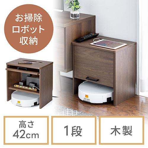 ケーブルボックス・ルーター収納・タップボックス(ロボット掃除機設置・木製・1段・高さ42cm・ダークブラウン)