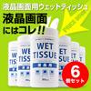 OAウェットティッシュ【6個セット】