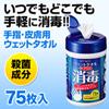 消毒ウェットタオル(ウェットティッシュ・殺菌効果・無香料・厚手タイプ・75枚・140×200mm)