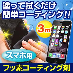 【ネコポスで送料無料】Fusso SmartPhone フッ素コーティング剤(3ml・スマートフォン・iPhone用)