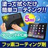 iPad・タブレットコーティング剤(Fusso・フッ素)