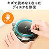 ディスク修復機(手動・研磨タイプ・DVD/CD/ゲームソフト)