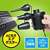 電動エアダスター(強力・AC電源・シガープラグ)