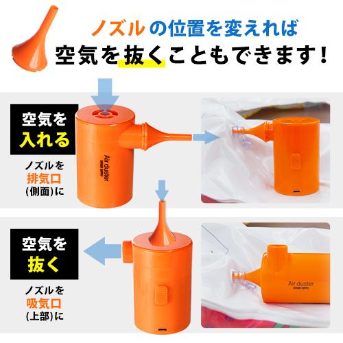 電動エアダスター(小型・充電式・電動エアーポンプ)