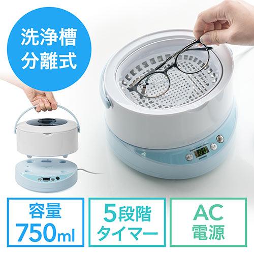 超音波洗浄機(分離式・タイマー機能・アタッチメント付き・時計・メガネ・アクセサリー・プラモデル脱脂 塗装前洗浄)