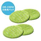 200-CD050P