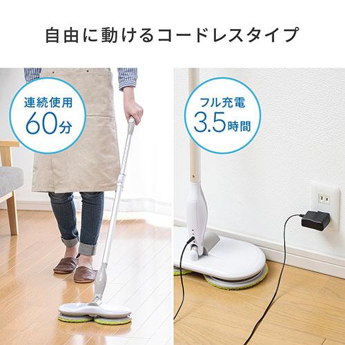 電動モップ(コードレス・充電式・クリーナー・連続60分使用・伸縮可能・軽量)
