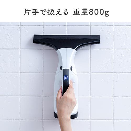 窓ガラスバキュームクリーナー(水・バキューム・結露・カビ対策・コードレス・充電式・掃除機・電動・風呂・車)