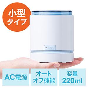 超音波洗浄機(コンパクトサイズ・オートオフ機能・アタッチメント付き・アクセサリ・AC電源・入れ歯洗浄機・時計)