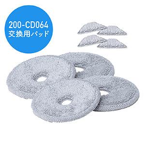 200-CD064専用交換用パッド(4枚入り)