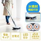 電動モップ (水拭き・回転・クリーナー・コードレス・充電式・LED付き・伸縮可能・軽量)