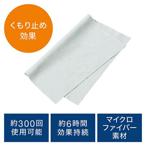 【MAX50%OFF SALE】曇り止めクリーニングクロス(メガネ拭き・マイクロファイバー・マスク・クリーナー・クロス)