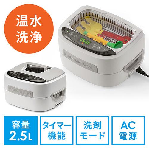 超音波洗浄機 メガネ タイマー機能 時計 アクセサリー プラモデル脱脂 塗装前洗浄 容量2.5L 水温調整