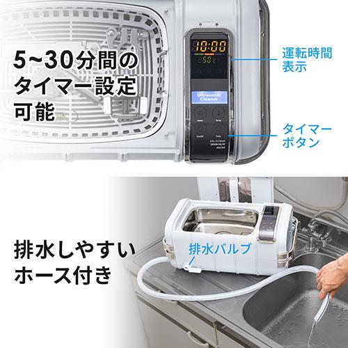超音波洗浄機 メガネ タイマー機能 時計 アクセサリー プラモデル脱脂 塗装前洗浄 容量3L 水温調整