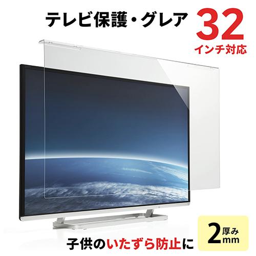 液晶テレビ保護パネル(32インチ対応・アクリル製)