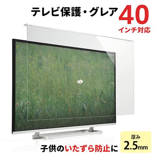 液晶テレビ保護パネル(40インチ対応・アクリル製)